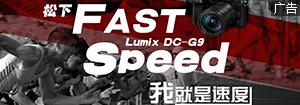 松下G9-我就是速度