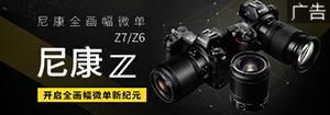 尼康Z—开启全画幅微单新纪元