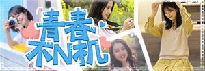 2019青春不N机