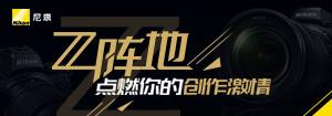 尼康专区-Z阵地俱乐部